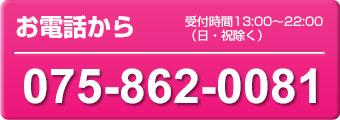 お電話から075-862-0081