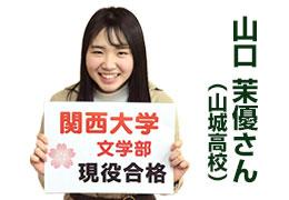 山口 茉優さん(山城高校)