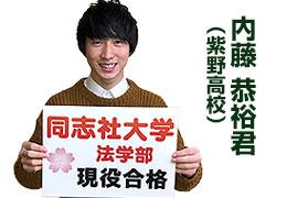 内藤 恭裕君(紫野高校)