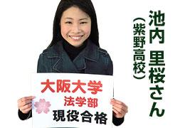 池内 里桜さん(紫野高校)