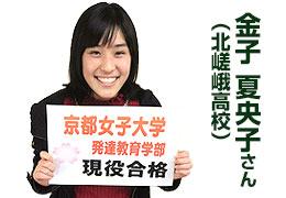 金子 夏央子さん(北嵯峨高校)