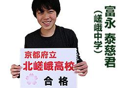 富永 泰慈君 (嵯峨中学)