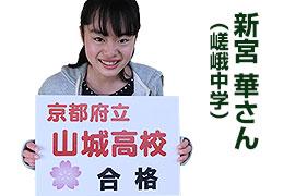 新宮 華さん (嵯峨中学)