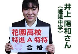 井上 陽和さん (嵯峨中学)