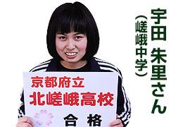 宇田 朱里さん (嵯峨中学)