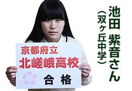 池田 紫音さん (双ヶ丘中学)