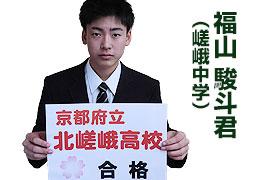 福山 駿斗君 (嵯峨中学)