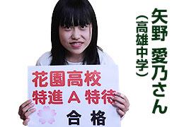 矢野 愛乃さん (高雄中学)