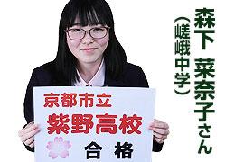 森下 菜奈子さん (嵯峨中学)