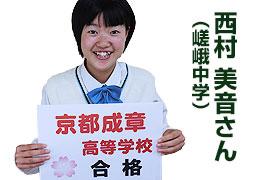 西村 美音さん (嵯峨中学)