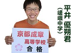 平井 優朔君 (嵯峨中学)