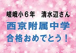 嵯峨小6年 清水辺さん 西京附属中学合格おめでとう!